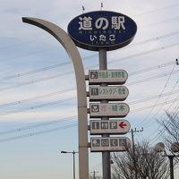 道の駅 いたこ 新鮮市場『伊太郎』