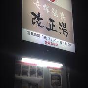 蒲田でも東京定番の黒い温泉銭湯「改正湯」~蒲田~