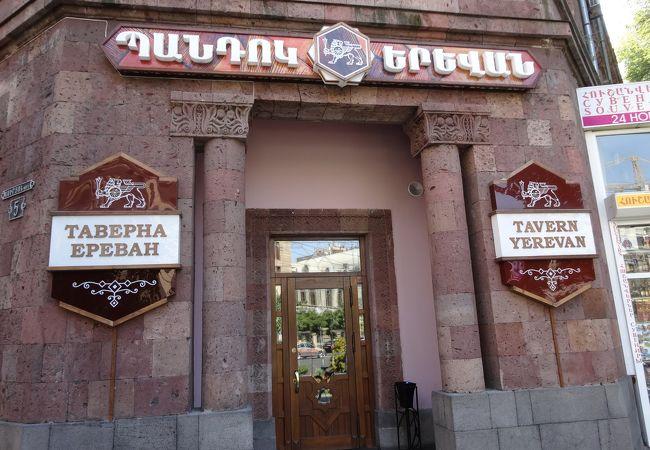 アルメニア伝統料理