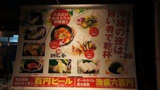 沖縄料理はほとんどなくなりました