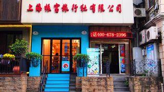 宋芳茶館 (上海外灘店)