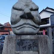 「ねがい天狗」と「かない天狗」がいる神社