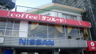昭和の雰囲気がのこる喫茶店