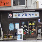 温かみのある駅前観光案内所。