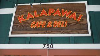 カラパワイ カフェ & デリ (カイルアタウン店)