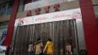 ドラゴン タウン ゲスト ハウス (成都龍堂国際青年旅舍)