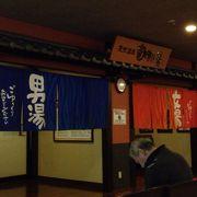 リーズナブルに褐色と炭酸泉も「竜泉寺の湯 横濱鶴ヶ峰店」