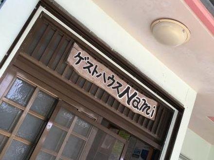 ゲストハウスNami 写真