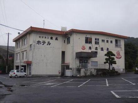 ホテル末広温泉 写真