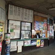 時間が止まっている、旧三沢駅