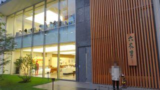 1階店舗、2階喫茶室 ~ 六花亭札幌本店