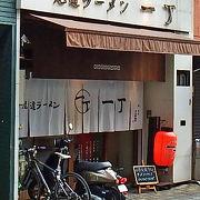 尾道ラーメン 一丁は、福山駅南口の人気のラーメン店です。