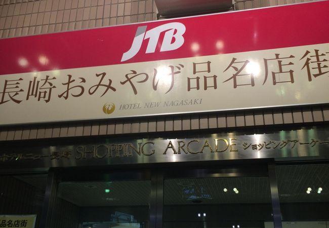 長崎駅前の土産店