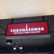 東京タワーだらけ