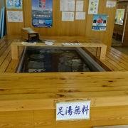 温泉街に無料の足湯があります。