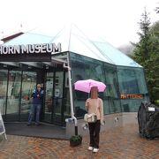 ガラス張りの洒落た建物、天気が悪くて山に登れない時に行くと良いですね