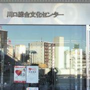 川口総合文化センターは、JR川口駅の西口にあります。