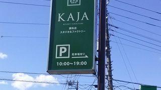 KAJA調布店 スタジオ&ファクトリー