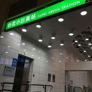 台北ドーム最寄