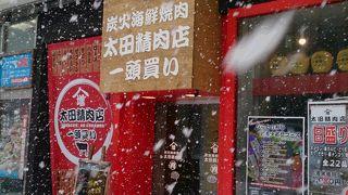 太田精肉店 札幌駅前店