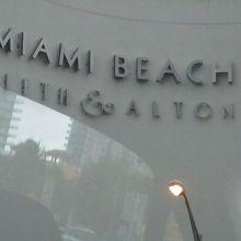 マイアミビーチ観光局