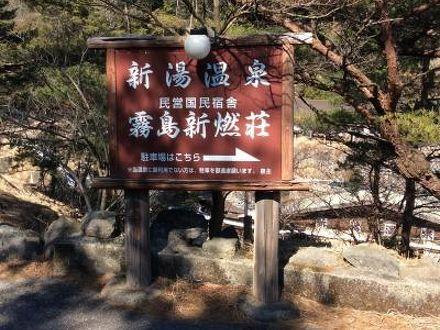 霧島新燃荘 写真