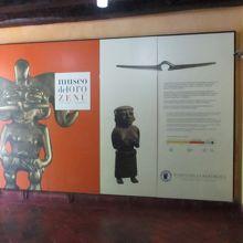 ゼヌ黄金博物館