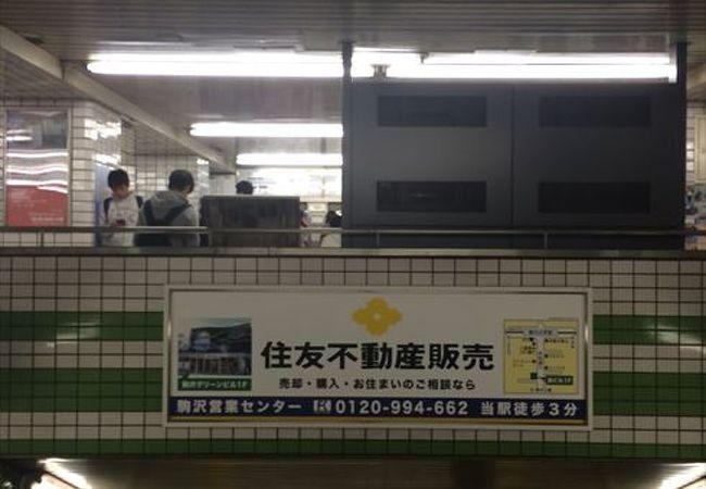 駒沢大学駅
