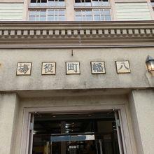 記念館入口には「八幡町役場」の表示が残っています。