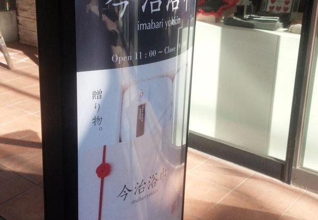 今治浴巾 (二子玉川店)