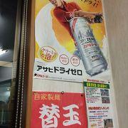 徳島らーめんを食べる事ができます。