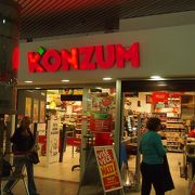 駅地下ショッピングセンターにあるスーパーマーケット