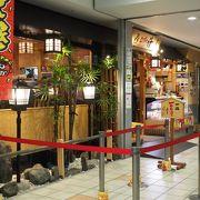 駅チカでおいしい回転寿司!
