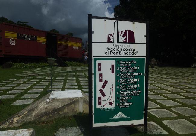 ゲバラが指揮する革命軍が襲撃した列車が展示されている