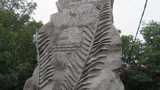 タンジュン ピアイ ジョホール国立公園
