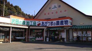 沢田農産物直売所