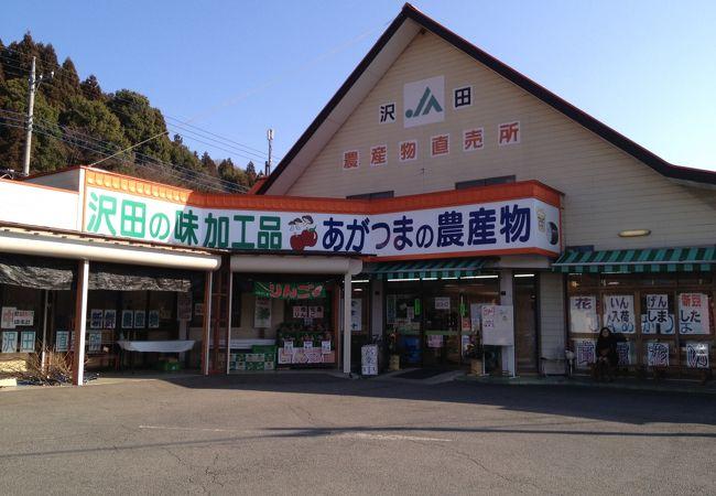 沢田の味の直売所