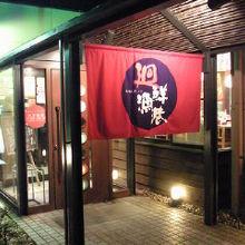 廻鮮漁港 姫路青山店