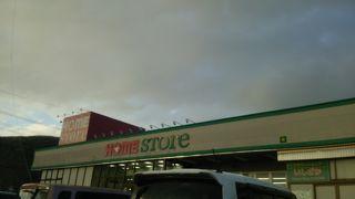 ホームストア (新高砂店)