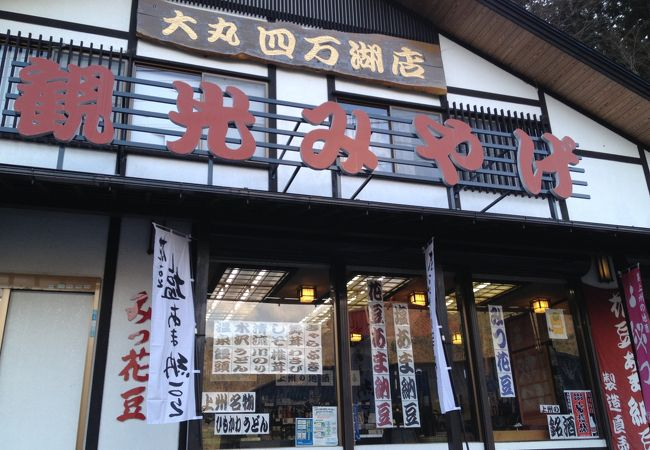 大丸 (四万湖店)