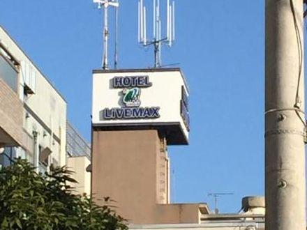 ホテルリブマックス調布駅前 写真