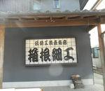 箱根丸山物産 (本店)