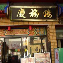 慶福楼 本店