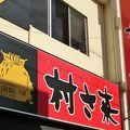 写真:村さ来 焼津駅前店