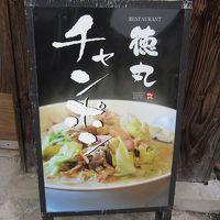 徳丸レストラン