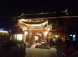リージャン ワンフー ホテル (麗江王府飯店) 写真