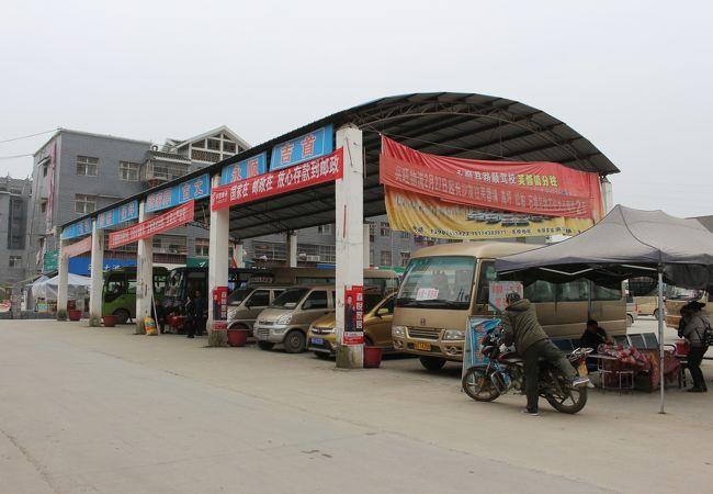 芙蓉鎮汽車站