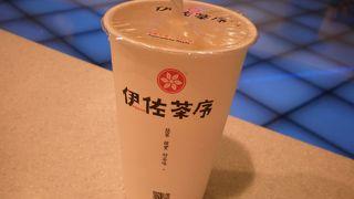 伊佐茶序 (OWNDAYS漢神巨蛋店)