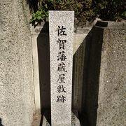佐賀鍋島藩
