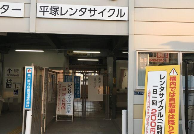 平塚レンタサイクル